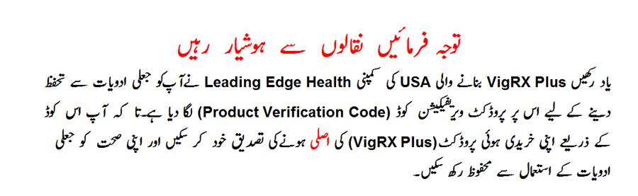 VigRX Plus Order Tracking