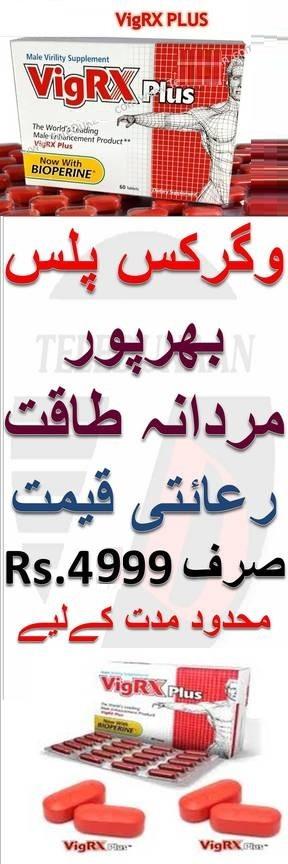 VigRX Plus Price In Jeddah